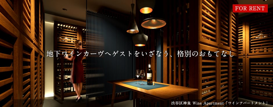 Born in Shinsen, Shibuya-ku, Tokyo, Japan in early autumn 2013 The Wine Apartment